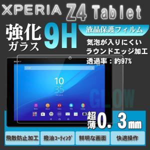 ソニー Xperia Z4 Tablet エクスペリア Z4 タブレット 強化ガラス 保護フィルム sony xperia z4 tablet 液晶保護 硬度9H 極薄 0.3mm  ゆうパケット送料無料|glow-japan