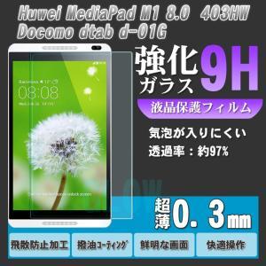 docomo dtab d-01G(Huawei MediaPad M1 8.0 403HW)専用強化ガラスフィルム 9H硬度 0.3mm厚 ドコモディータブ d-01G 透明ガラスフィルム ラウンドエッジ加工|glow-japan