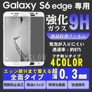 SAMSUNG(サムスン) docomo Galaxy S6 edge専用 強化ガラス エッジ部まで完全覆える! ガラスフィルム ギャラクシー 0.3mm ゆうパケット送料無料|glow-japan
