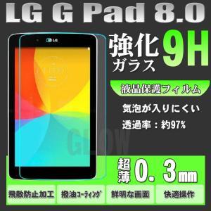 LG電子(エルジーデンシ)J:COM  LG G Pad8.0 (LG-V480) 強化ガラスフィルム 保護フィルム ジェイコム 液晶保護 硬度9H 極薄 0.3mm ゆうパケット送料無料 glow-japan