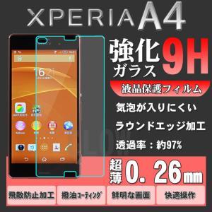 ソニー Xperia A4 エクスペリア A4 SO-04G(Docomo) 強化ガラス 保護フィルム sony xperia a4 液晶保護 硬度9H 極薄 0.26mm ゆうパケット送料無料 glow-japan