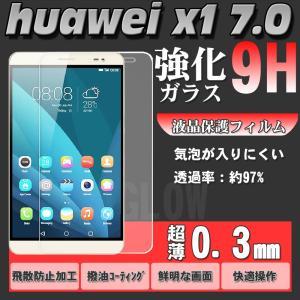 Huawei MediaPad X1 7.0 専用強化ガラスフィルム 9H硬度 0.3mm厚 透明ガラスフィルム ラウンドエッジ加工|glow-japan