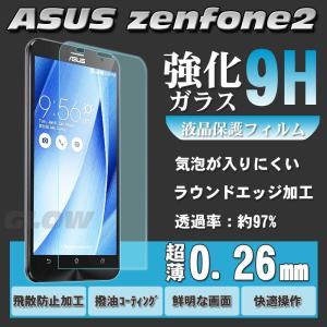 ASUS zenfone2 用強化ガラス 液晶保護フィルム エイスース アスース ゼンフォン  透明ガラスフィルム 硬度9H 極薄0.26mm ゆうパケット送料無料|glow-japan