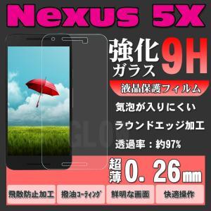 Google nexus5X 強化ガラス 保護フィルム ネクサス5エックス 液晶保護 硬度9H 極薄 0.26mm ラウンドエッジ ゆうパケット送料無料 glow-japan