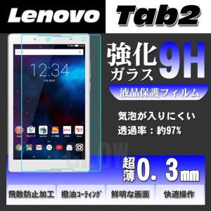 Lenovo tab2 / Tab3 レノボ タブ 透明強化ガラスフィルム 保護シート 液晶フィルム 硬度9H 極薄 0.3mm ソフトバンク ワイモバイル ゆうパケット送料無料|glow-japan