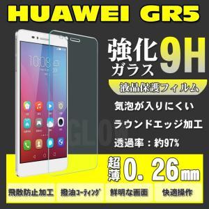 Huawei GR5 SIMフリー 専用強化ガラスフィルム 9H硬度 0.26mm厚 透明ガラスフィルム ラウンドエッジ加工|glow-japan