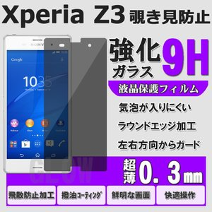 ソニー Xperia z3 / compact 覗き見防止強化ガラス ラウンドエッジ 保護フィルム sony xperia z3 コンパクト  液晶 極薄 0.26mm ゆうパケット送料無料|glow-japan