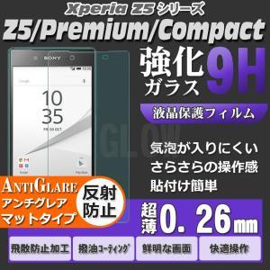 ソニー Xperia Z5 Premium/Xperia Z5/Xperia Z5 Compact マット強化ガラス アンチグレア  ラウンドエッジ 保護フィルム 液晶 極薄 0.26mm ゆうパケット送料無料|glow-japan