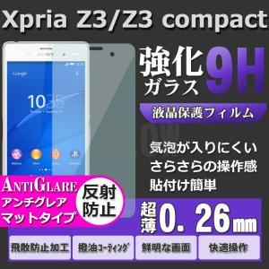 ソニー Xperia z3 / compact マット強化ガラス アンチグレア  ラウンドエッジ 保護フィルム sony xperia z3 コンパクト  液晶 極薄 0.26mm ゆうパケット送料無料|glow-japan