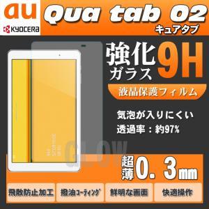 Qua tab 02 キュアタブ10インチ  au  (HUAWEI MediaPad T2 10.0 Pro) エーユー 強化ガラス フィルム 薄さ0.3mm 透明ガラス 液晶保護 ゆうパケット送料無料 glow-japan