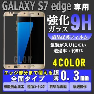 SAMSUNG(サムスン)  Galaxy S7 edge専用(SC-02H docomo/SCV33 au) 強化ガラス エッジまで完全覆える ガラスフィルム ギャラクシー 0.3mm ゆうパケット送料無料|glow-japan