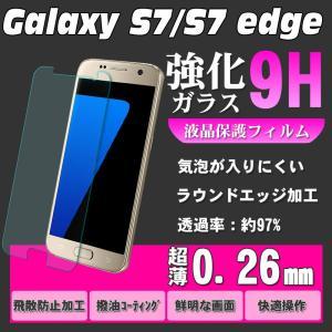 SAMSUNG(サムスン)  Galaxy S7 / S7 edge SC-02H SCV33 docomo au  強化ガラス ラウンドエッジ ガラスフィルム ギャラクシー 0.26mm ゆうパケット送料無料|glow-japan