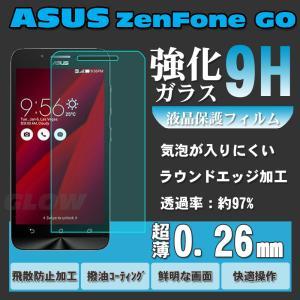 ASUS zenfone GO 用強化ガラス 液晶保護フィルム エイスース アスース ゼンフォン  透明ガラスフィルム 硬度9H 極薄0.26mm ゆうパケット送料無料|glow-japan