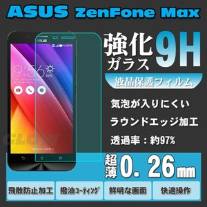 ASUS zenfone Max 用強化ガラス 液晶保護フィルム エイスース アスース ゼンフォン  透明ガラスフィルム 硬度9H 極薄0.26mm ゆうパケット送料無料|glow-japan