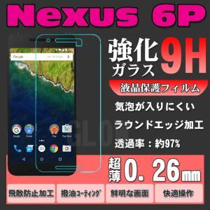 Google nexus 6P 強化ガラス 保護フィルム ネクサス6P 液晶保護 硬度9H 極薄 0.26mm ゆうパケット送料無料|glow-japan