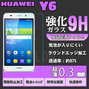 Huawei Y6 simフリー 専用強化ガラスフィルム 9H硬度 0.26mm厚 透明ガラスフィルム ラウンドエッジ加工|glow-japan