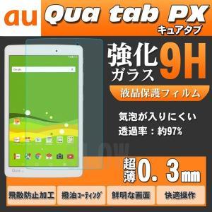 Qua Tab PX LGT31(au/LG社製) 強化ガラス quatabpx エーユー エルジー フィルム 硬度9H 薄さ0.3mm 透明ガラス 液晶保護 ゆうパケット送料無料 glow-japan