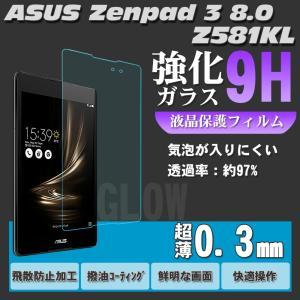 ASUS Zenpad 3 8.0 Z581KL 用強化ガラス保護フィルム (エイスース・アスース) 透明ガラスフィルム 硬度9H 薄さ0.3mm ゆうパケット送料無料|glow-japan