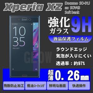 ソニー Xperia XZ エクスペリア  SO-01J SOV34 docomo au softbank 強化ガラス ラウンドエッジ 保護フィルム 液晶 極薄 0.26mm ゆうパケット送料無料 glow-japan