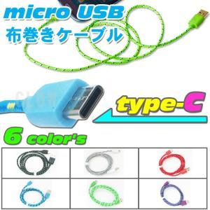 micro USB Type C ケーブル Type-C USBケーブル 充電器 タイプc  1m データ転送 MacBook Xperia XZ Xperia X Compact 対応 ゆうパケット送料無料|glow-japan