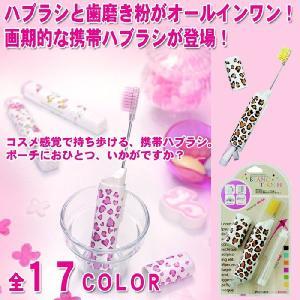 歯ブラシ と 歯磨き粉 が オールインワン 画期的な 携帯 ハブラシ ゆうパケット送料無料|glow-japan