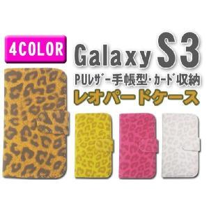 SAMSUNG(サムスン) ギャラクシーs3 カバー ケース galaxy ヒョウ 柄 手帳 型 カード 収納 レオパード ゆうパケット送料無料|glow-japan
