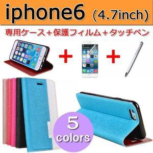 iPhone6 (6S) 4.7inch ツートンカラー 3点セット 手帳型PUレザー ケース カバー アイフォン6 4.7インチ ダイアリー カード収納有 横開き DM便送料無料