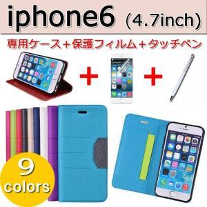 iPhone6 (6S) 4.7inch グリッター柄 3点セット 手帳型PUレザー ケース カバー アイフォン6 4.7インチ ダイアリー カード収納有 横開き ゆうパケット送料無料|glow-japan