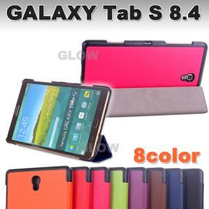 SAMSUNG(サムスン) samsung Galaxy Tab S 8.4 3点セット【タッチペン+液晶フィルム】 三つ折り高級PUレザーケース カバー DM便送料無料