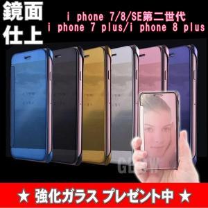 iPhone8/iPhone7 ケース  鏡面ミラーフェイスカバー 3点セット【強化ガラス&タッチペン】光沢ケース 横開き ゆうパケット送料無料|glow-japan