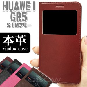 Huawei GR5 SIMフリー 専用 3点セット【専用保護フィルム&タッチペン付き】 高級本革ケース 窓付きタイプ ファーウェイ ゆうパケット送料無料|glow-japan