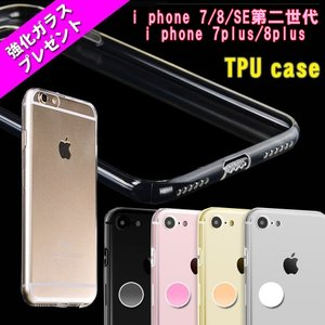 iPhone8/8Plus ケース ,iPhone7/7Plus ケース クリア ケース 防塵キャップ付き TPU【強化ガラス&タッチペン付】ゆうパケット送料無料|glow-japan