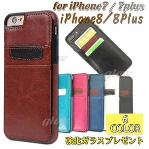 iPhone8/8Plus ケース ,iPhone7/7Plus ケース 背面カード収納ケース ポケット 【強化ガラス&タッチペン】高級PUカバー ゆうパケット送料無料|glow-japan