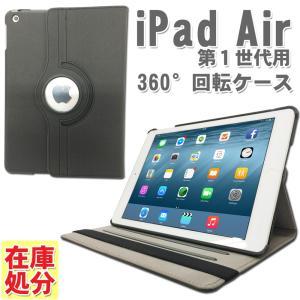 特価 数量限定 iPad air (第一世代) 専用 360°回転 スタンド ケース カバー アイパッドエアーsmart case ipad AIR  ゆうパケット送料無料|glow-japan