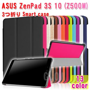 ASUS ZenPad 3S 10(Z500M) 3点セット【保護フィルム&タッチペン】 3つ折り ケース エイスース  ゼンパッド スタンドカバー ゆうパケット送料無料|glow-japan