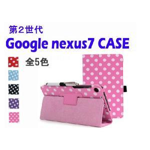 ネクサス7 ケース 3点セット【タッチペン+保護フィルム付き】 nexus7 新型 2013 ドット 柄 水玉 カワイイ オシャレ オートスリープ機能 ゆうパケット送料無料|glow-japan