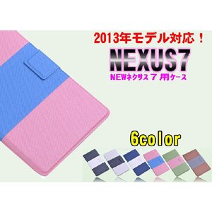 ネクサス7 ケース 3点セット【タッチペン+保護フィルム付き】 nexus7 新型 2013 nexus7 パステルカラー ゆうパケット送料無料|glow-japan