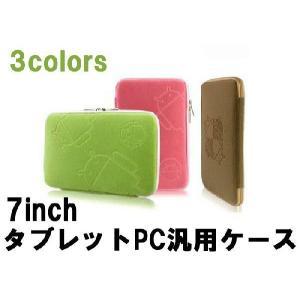 7インチ汎用カバー ネクサス7 ギャラクシータブ7.0 キンドルファイア bluedot 7インチ タブレットPC用 ケース カバー ゆうパケット送料無料|glow-japan