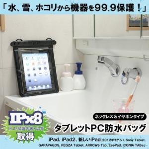 タブレット用防水ケース 10インチまでのタブレットに対応 お風呂・レジャー・台所・水回りでの使用に最適 ゆうパケット送料無料|glow-japan