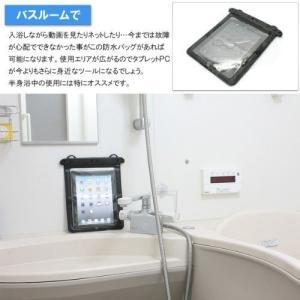 タブレット用防水ケース 10インチまでのタブレットに対応 お風呂・レジャー・台所・水回りでの使用に最適 ゆうパケット送料無料|glow-japan|02
