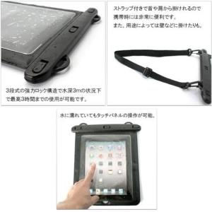 タブレット用防水ケース 10インチまでのタブレットに対応 お風呂・レジャー・台所・水回りでの使用に最適 ゆうパケット送料無料|glow-japan|04