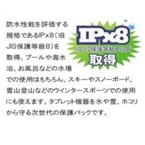 タブレット用防水ケース 10インチまでのタブレットに対応 お風呂・レジャー・台所・水回りでの使用に最適 ゆうパケット送料無料|glow-japan|05
