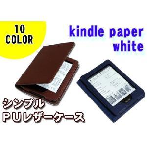 kindle paper white / 3G シンプル PUレザー ケース キンドルペーパーホワイト用 ゆうパケット送料無料|glow-japan