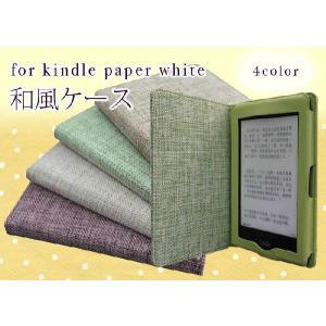 kindle paper white / 3G  和風 麻 素材風ケース  PUレザー ケース キンドルペーパーホワイト用 オートスリープ機能 ゆうパケット送料無料|glow-japan