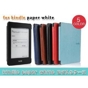 kindle paper white / 3G シンプル レザー ケース  PUレザー ケース キンドルペーパーホワイト用 オートスリープ機能 DM便送料無料