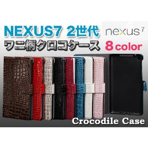 nexus7 第2世代 3点セット【タッチペン+保護フィルム付き】 クロコダイル カバー ケース 新型 2013 ネクサス7 ワニ柄 ゆうパケット送料無料|glow-japan