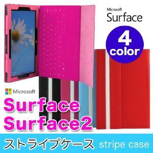 サーフェス RT Microsoft Surface RT surface2 【タッチペン付】 ストライプ 保護ケース カバー マイクロソフト ゆうパケット送料無料 glow-japan