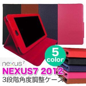 Nexus7 ケース カバー 新型 2012 Google 第1世代 角度調整可能 スタンド ゆうパケット送料無料 glow-japan