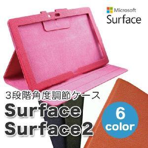 サーフェス Microsoft Surface RT surface2 【タッチペン付】 保護ケース カバー 3段階調節 スタンド マイクロソフト ゆうパケット送料無料 glow-japan