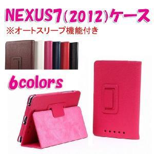 Google 第1世代  nexus7(2012)ケース  3点セット(保護フィルム&タッチペン)nexus7 カバー  ネクサス7 PU レザーケース タブレットPC ゆうパケット送料無料 glow-japan